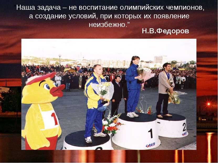 """""""Наша задача – не воспитание олимпийских чемпионов, а создание условий, при к..."""