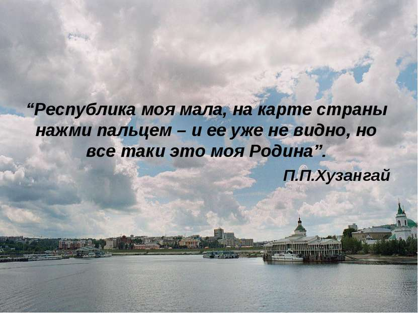 """""""Республика моя мала, на карте страны нажми пальцем – и ее уже не видно, но в..."""