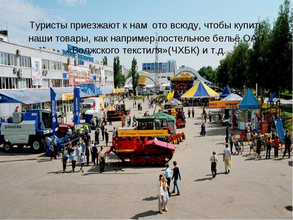 Туристы приезжают к нам ото всюду, чтобы купить наши товары, как например пос...