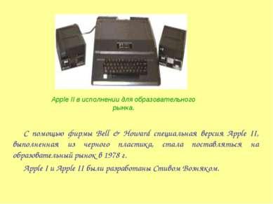 С помощью фирмы Bell & Howard специальная версия Apple II, выполненная из чер...