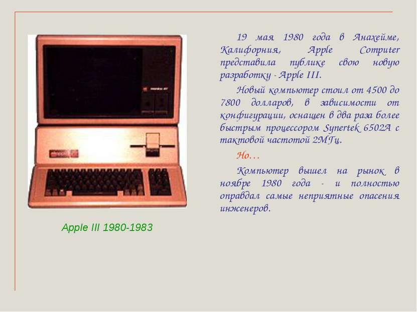 19 мая 1980 года в Анахейме, Калифорния, Apple Computer представила публике с...