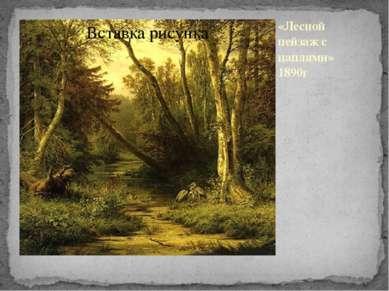 «Лесной пейзаж с цаплями» 1890г