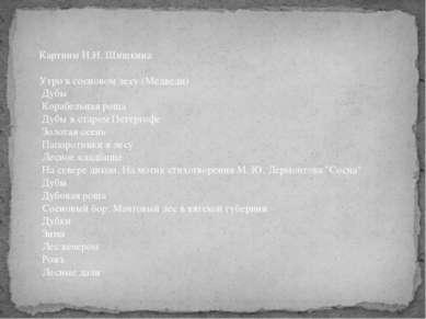 Картины И.И. Шишкина Утро в сосновом лесу (Медведи) Дубы Корабельная роща Дуб...