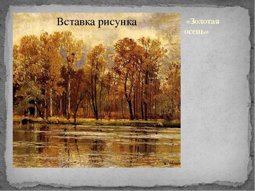 «Золотая осень»