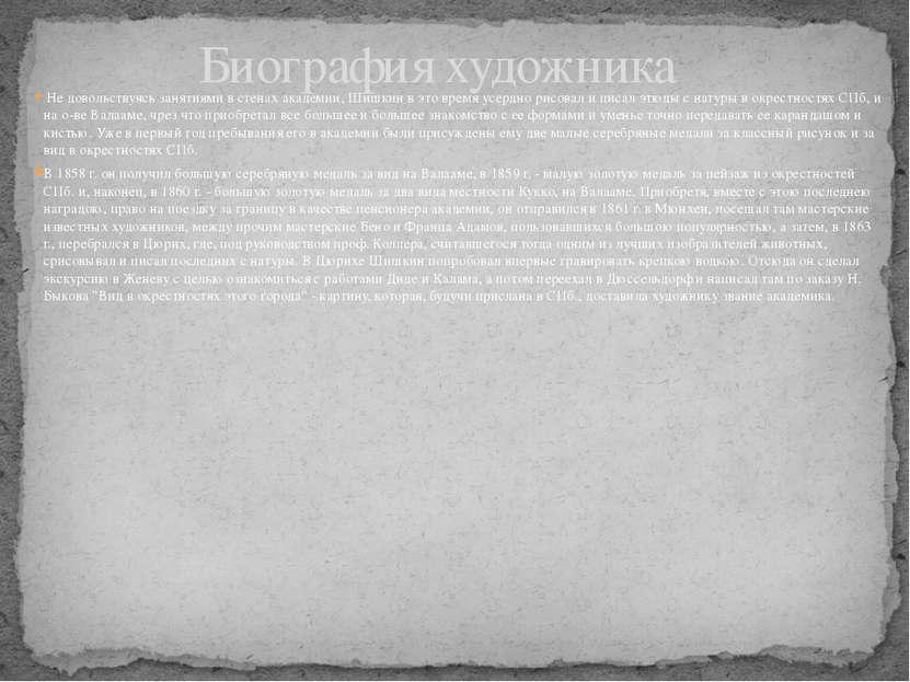Не довольствуясь занятиями в стенах академии, Шишкин в это время усердно рисо...