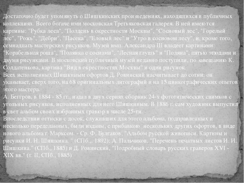 Достаточно будет упомянуть о Шишкинских произведениях, находящихся в публичны...