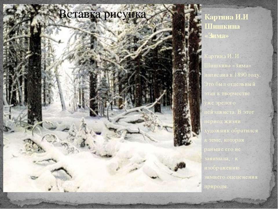 Картина И.И Шишкина «Зима» Картина И. И. Шишкина «Зима» написана в 1890 году....