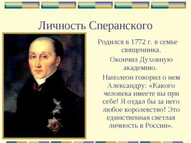 Личность Сперанского Родился в 1772 г. в семье священника. Окончил Духовную а...