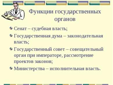 Функции государственных органов Сенат – судебная власть; Государственная дума...