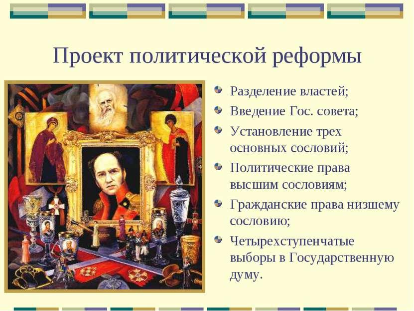 Проект политической реформы Разделение властей; Введение Гос. совета; Установ...