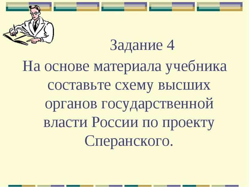 Задание 4 На основе материала учебника составьте схему высших органов государ...