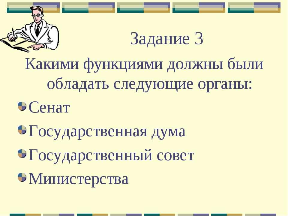 Задание 3 Какими функциями должны были обладать следующие органы: Сенат Госуд...