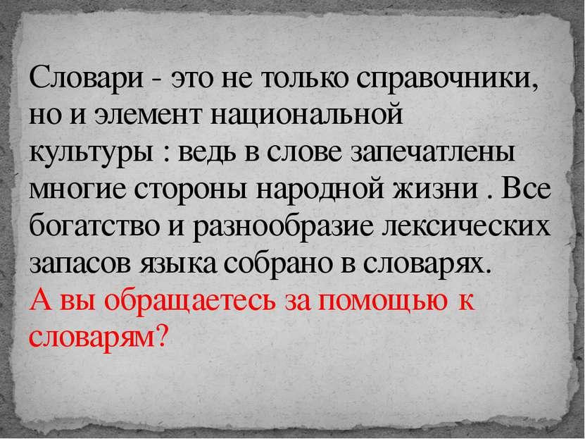 Словари - это не только справочники, но и элемент национальной культуры : вед...