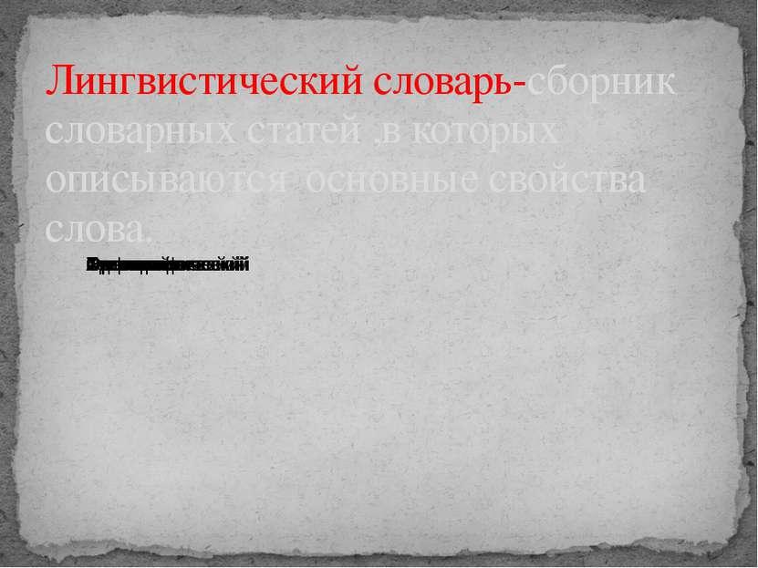 Лингвистический словарь-сборник словарных статей ,в которых описываются основ...