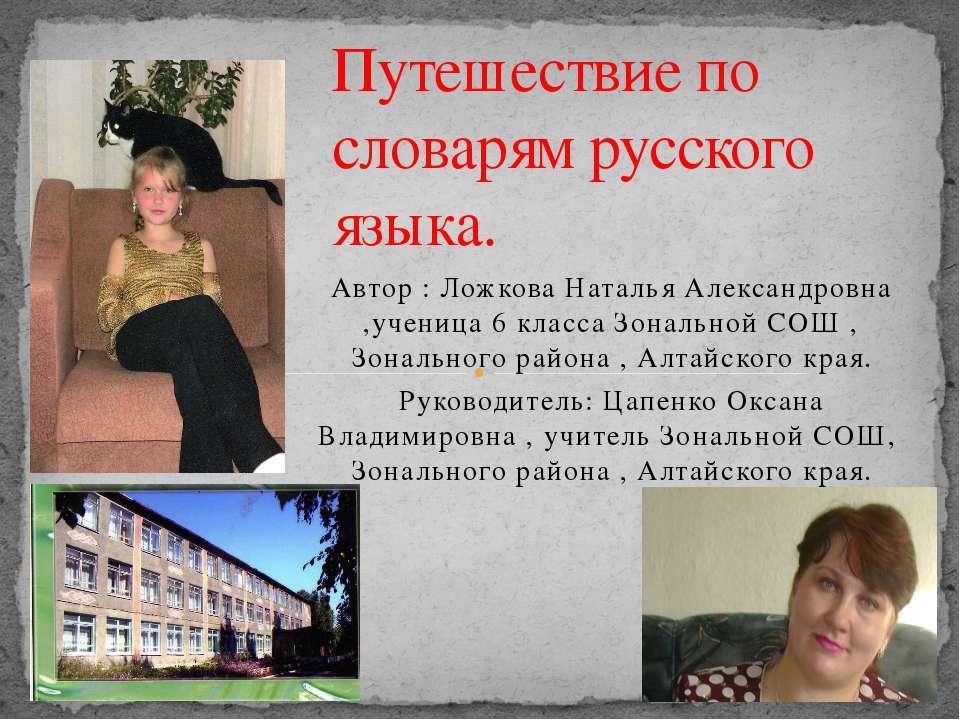 Автор : Ложкова Наталья Александровна ,ученица 6 класса Зональной СОШ , Зонал...