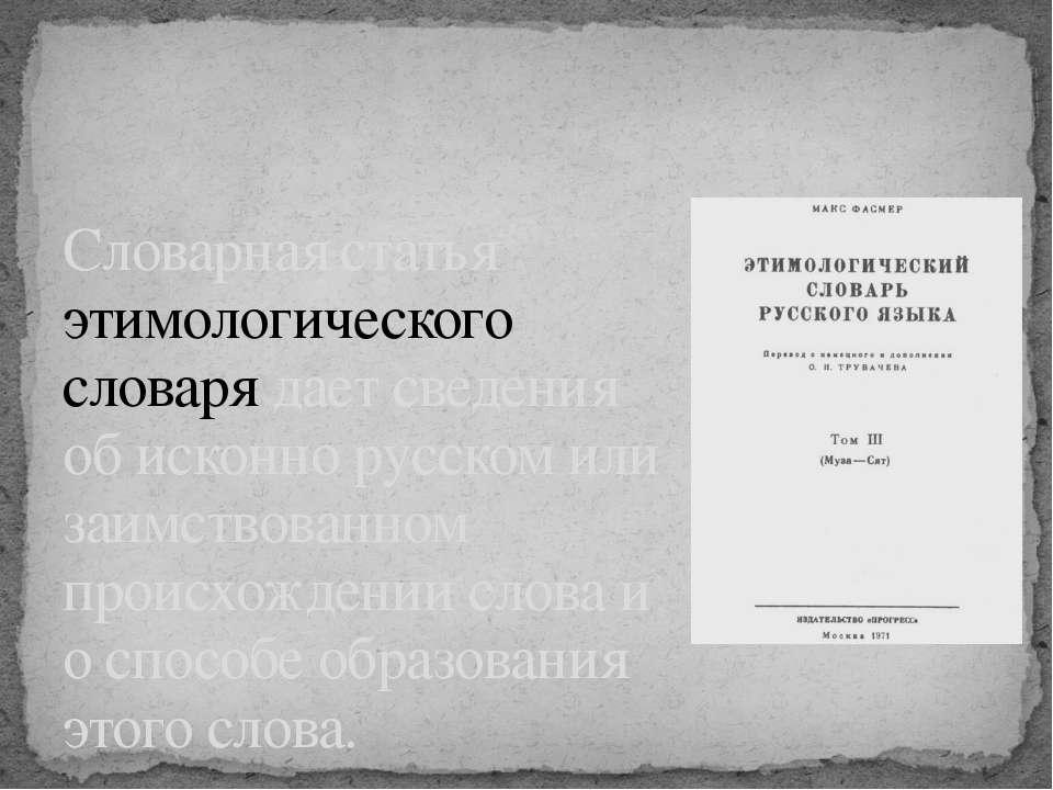 Словарная статья этимологического словаря дает сведения об исконно русском ил...