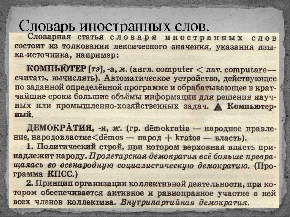 Словарь иностранных слов.