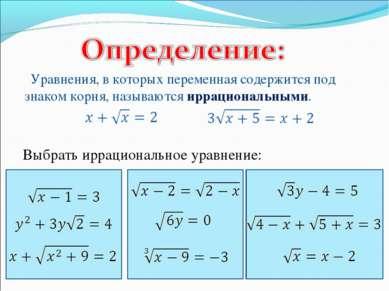 Уравнения, в которых переменная содержится под знаком корня, называются иррац...