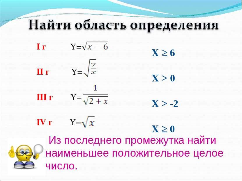 Из последнего промежутка найти наименьшее положительное целое число. I г Y= I...