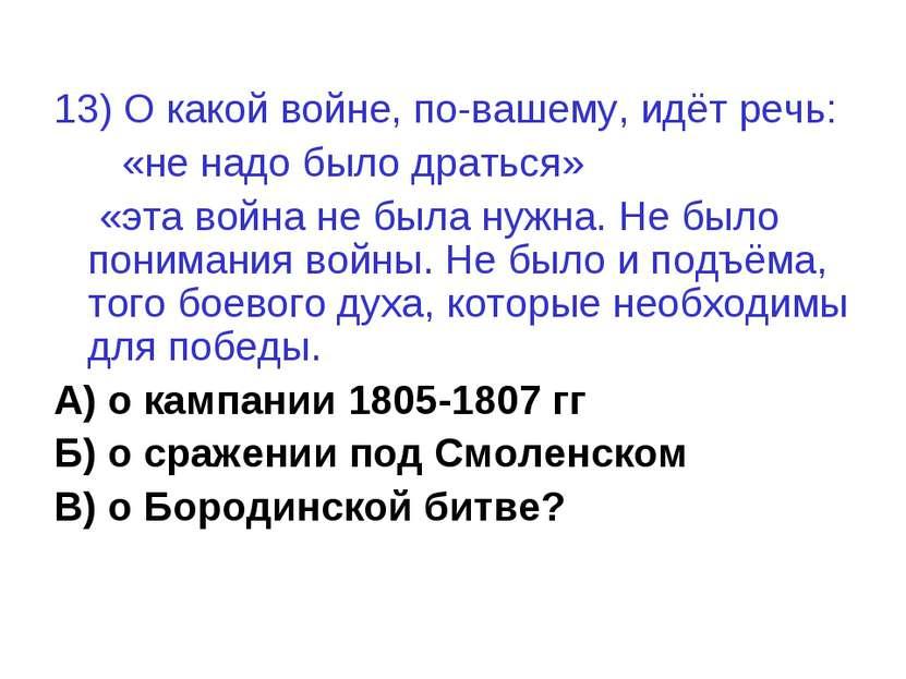 13) О какой войне, по-вашему, идёт речь: «не надо было драться» «эта война не...