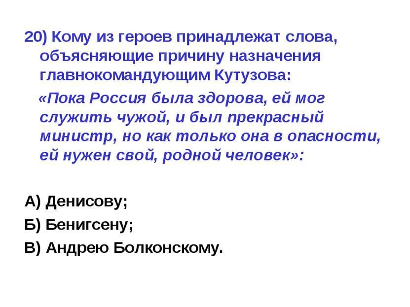 20) Кому из героев принадлежат слова, объясняющие причину назначения главноко...