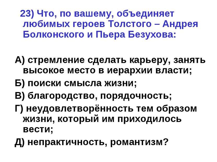 23) Что, по вашему, объединяет любимых героев Толстого – Андрея Болконского и...