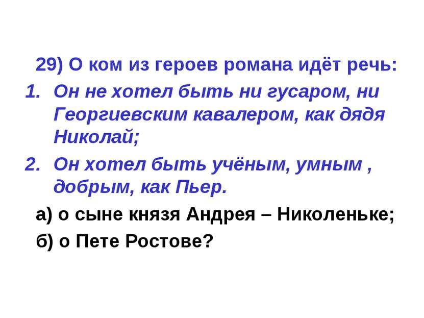 29) О ком из героев романа идёт речь: Он не хотел быть ни гусаром, ни Георгие...