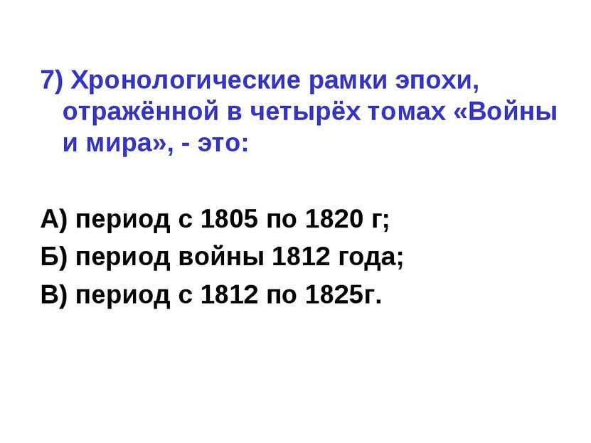7) Хронологические рамки эпохи, отражённой в четырёх томах «Войны и мира», - ...