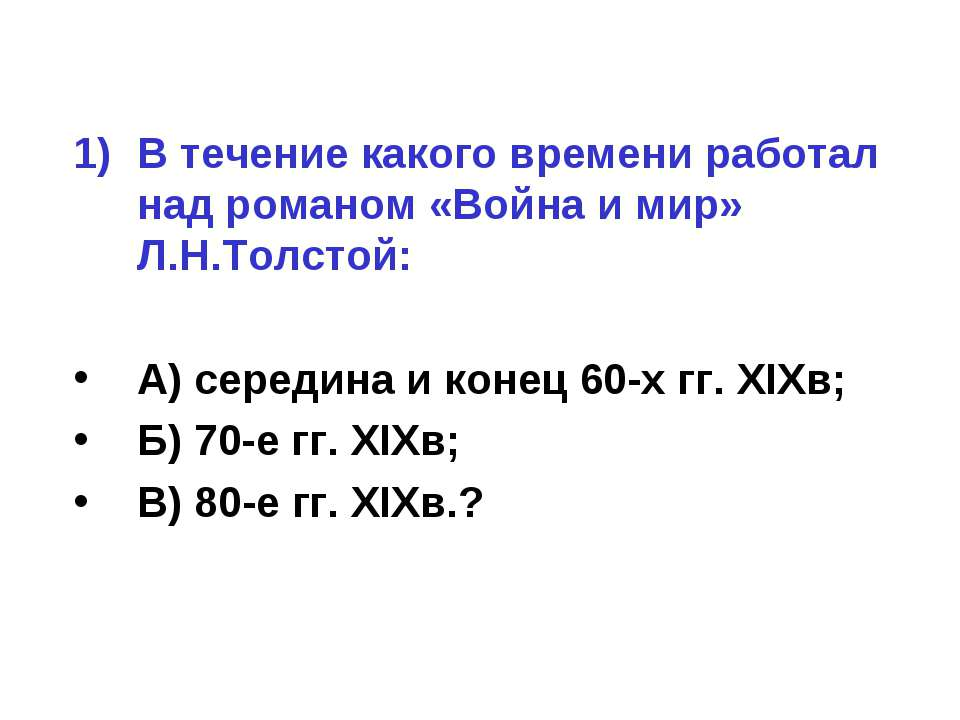 В течение какого времени работал над романом «Война и мир» Л.Н.Толстой: А) се...