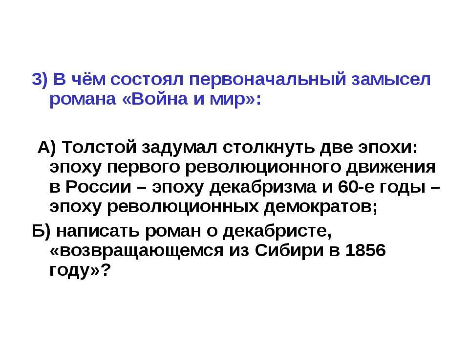 3) В чём состоял первоначальный замысел романа «Война и мир»: А) Толстой заду...