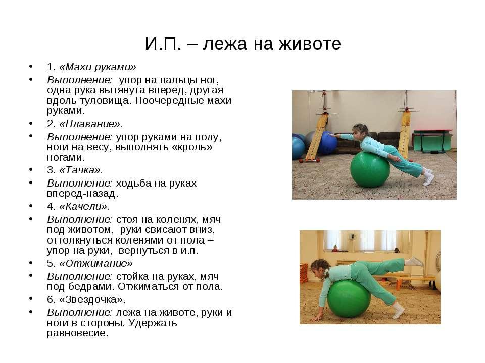 И.П. – лежа на животе 1. «Махи руками» Выполнение: упор на пальцы ног, одна р...