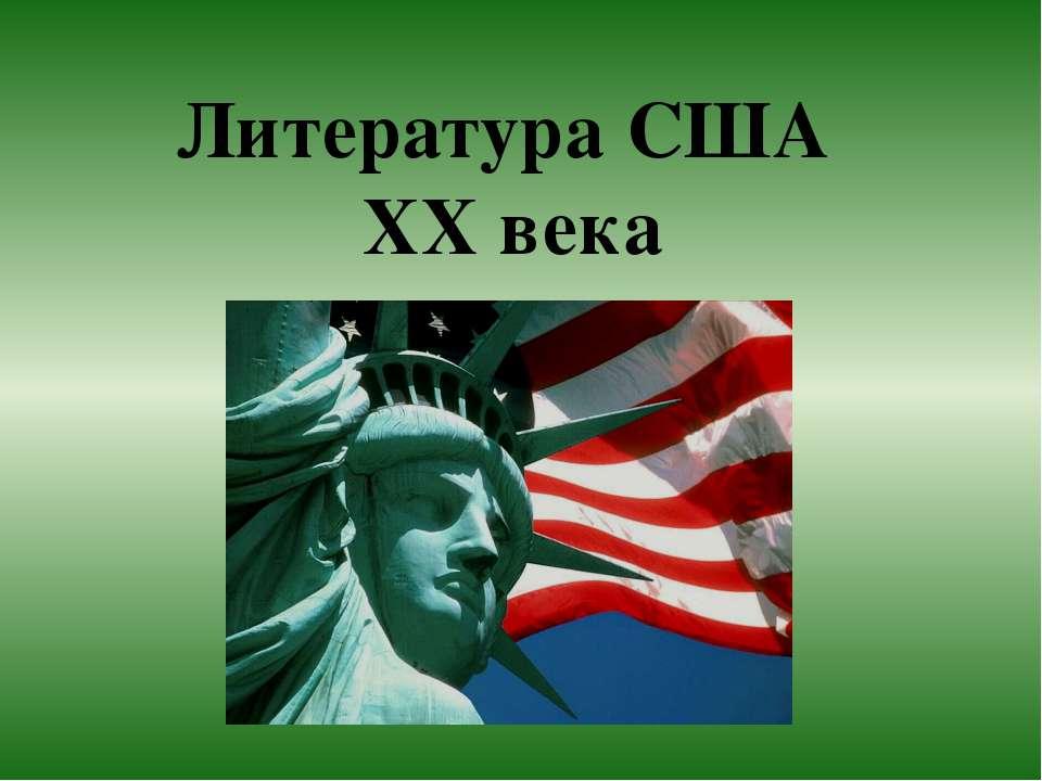 Литература США XX века