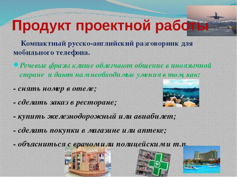 Продукт проектной работы Компактный русско-английский разговорник для мобильн...