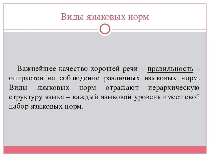 Виды языковых норм Важнейшее качество хорошей речи – правильность – опирается...