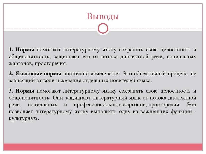 Выводы 1. Нормы помогают литературному языку сохранять свою целостность и общ...