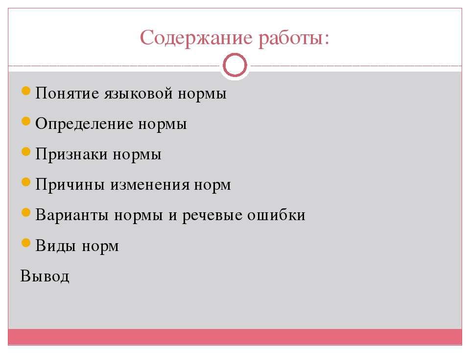 Содержание работы: Понятие языковой нормы Определение нормы Признаки нормы Пр...