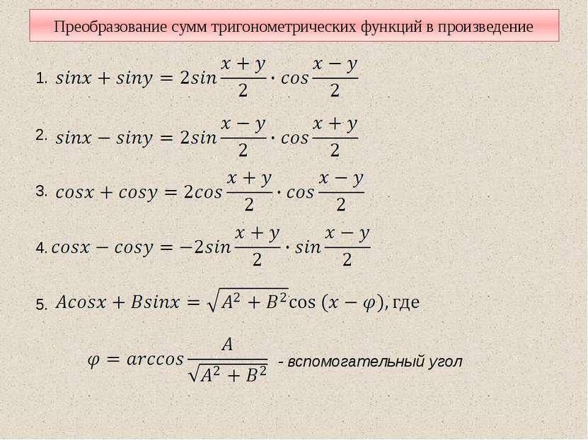Преобразование сумм тригонометрических функций в произведение 1. 2. 3. 4. 5. ...