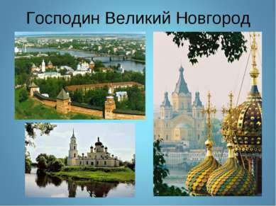 Господин Великий Новгород