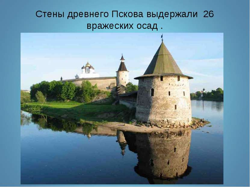 Стены древнего Пскова выдержали 26 вражеских осад .