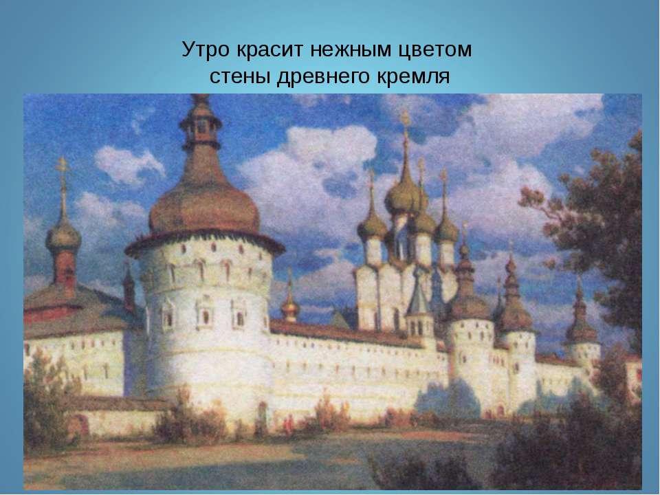 Утро красит нежным цветом стены древнего кремля