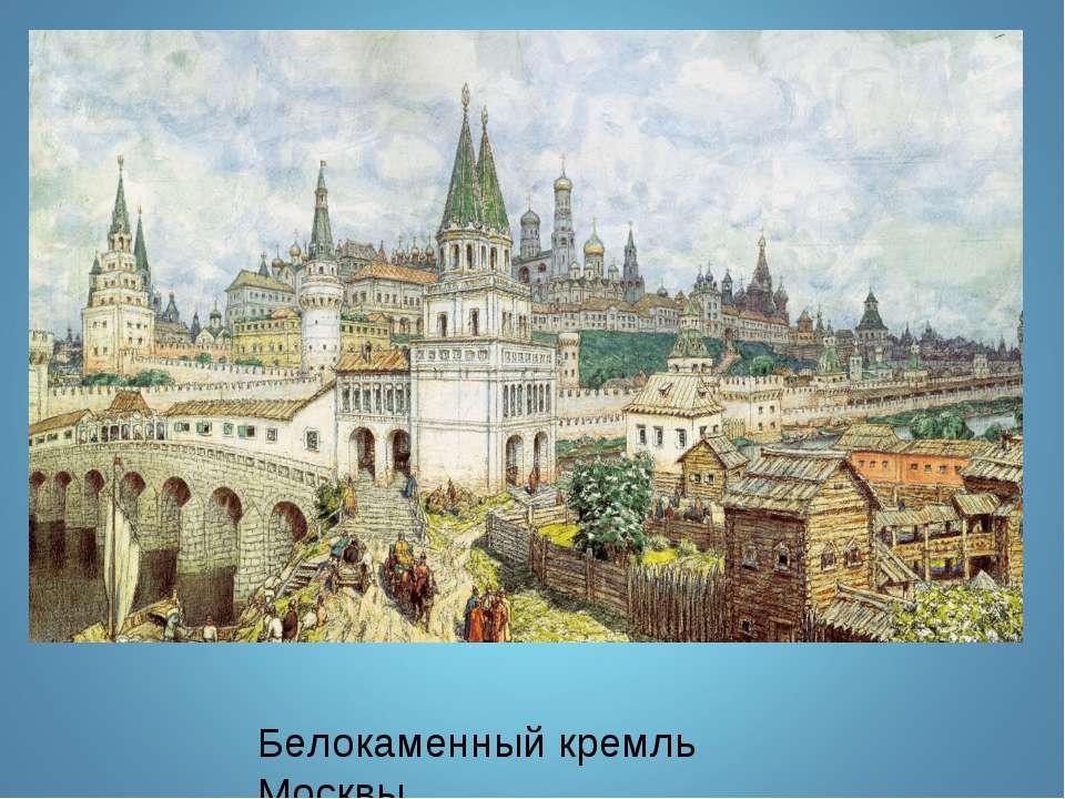 Белокаменный кремль Москвы