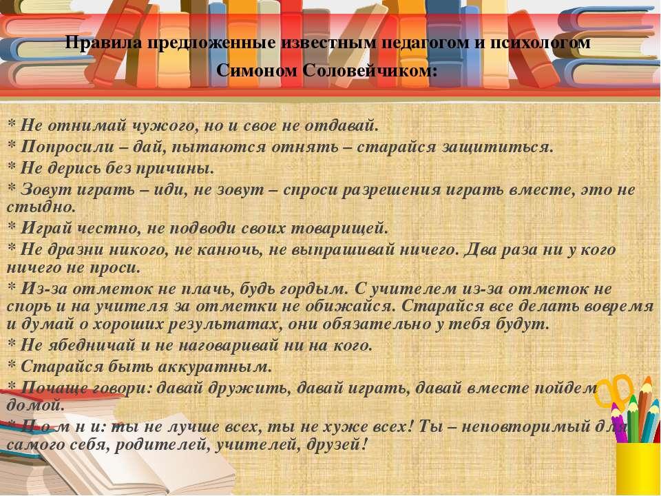 Правила предложенные известным педагогом и психологом Симоном Соловейчиком: *...