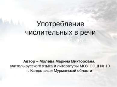 Употребление числительных в речи Автор – Молева Марина Викторовна, учитель ру...