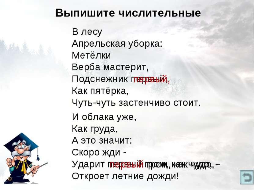 Выпишите числительные В лесу Апрельская уборка: Метёлки Верба мастерит, Подсн...