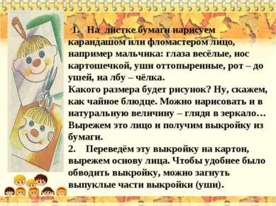 1. На листке бумаги нарисуем карандашом или фломастером лицо, например мальчи...