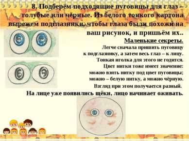 8. Подберём подходящие пуговицы для глаз – голубые или чёрные. Из белого тонк...