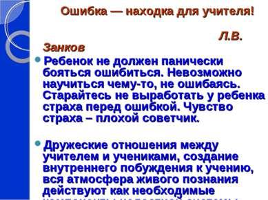 Ошибка — находка для учителя! Л.В. Занков Ребенок не должен панически бояться...