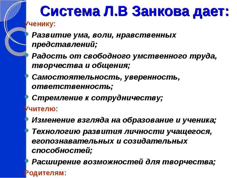 Система Л.В Занкова дает: Ученику: Развитие ума, воли, нравственных представл...
