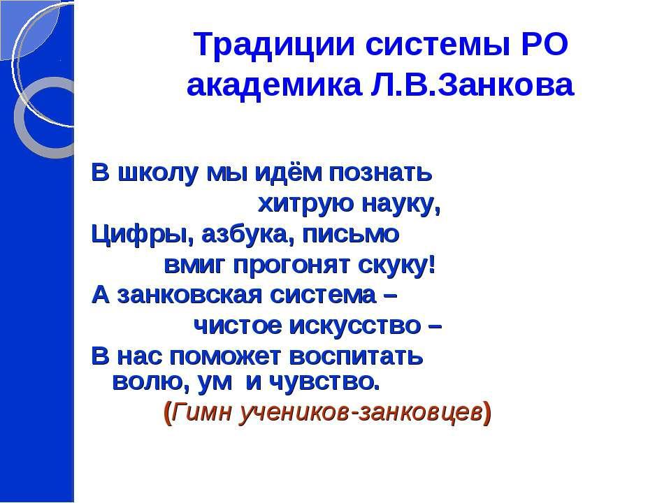Традиции системы РО академика Л.В.Занкова В школу мы идём познать хитрую наук...