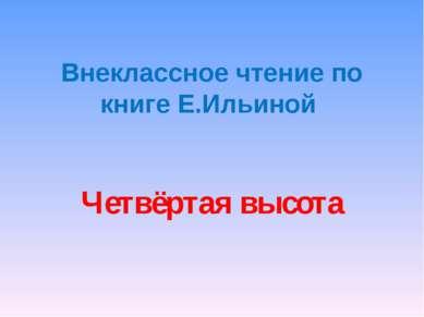 Внеклассное чтение по книге Е.Ильиной Четвёртая высота